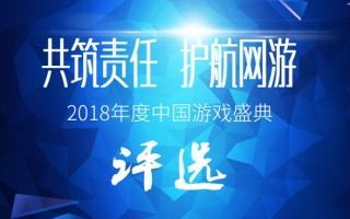 共筑责任 · 护航网游:2018年度中国游戏盛典评选投票正式开启!