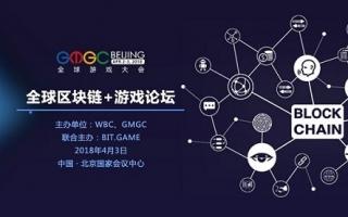 BIT.GAME与GMGC联合主办全球区块链+游戏论坛