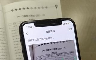 家长老师的福音!检查作业黑科技App上线