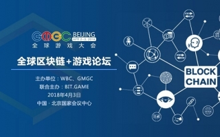 全球区块链+游戏论坛简讯|BIT.GAME与TrustNote以及Achain达成战略合作协议