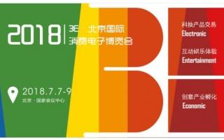 """""""人工智能""""再入两会报告   3E北京消费电子展助推AI生活"""