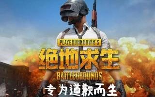 蓝洞宣布撤销绝地求生毒圈更新内容,中国玩家狂欢,欧美玩家痛哭
