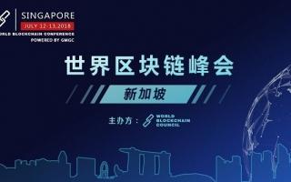 世界区块链峰会新加坡站将于7月12日-13日举办