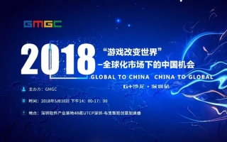 G+沙龙|游戏改变世界-全球化市场下的中国机会·深圳站重磅开启!