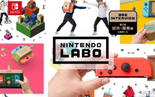 纸皮玩具真能玩出花来!任天堂Labo正式发售