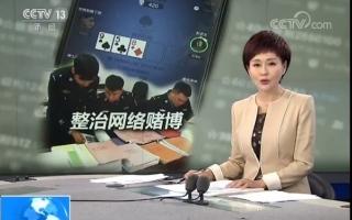 央视再曝光:公安部连续侦破网络游戏赌博大案